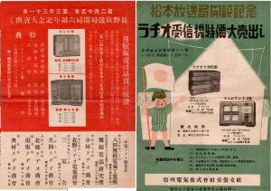 戦前のラジオ大売出しチラシ