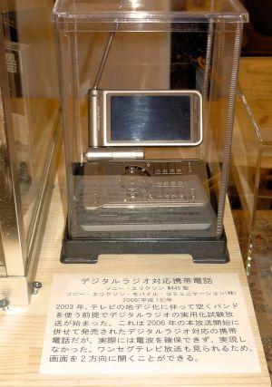 デジタルラジオ対応携帯電話