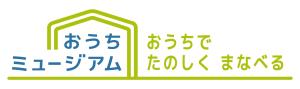 おうちミュージアムロゴ