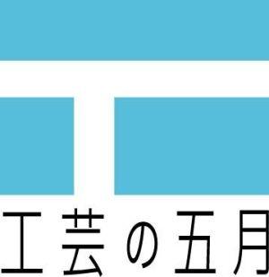 工芸の五月公式ロゴ