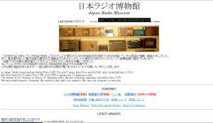 初期のサイト画面