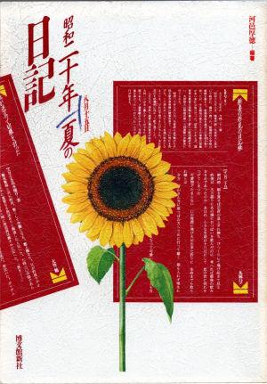 『昭和二十年夏の日記』表紙