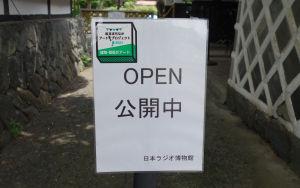 開館の表示